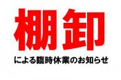 【お知らせ】8月16日(金)棚卸のため臨時休業日となります。