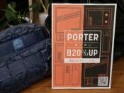 【9月限定】PORTER(ポーター)買取20UPキャンペーン開催中!