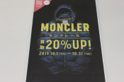 MONCLER(モンクレール)   買取金額全品20%UPキャンペーン!