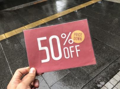「セール情報の50%OFF 」