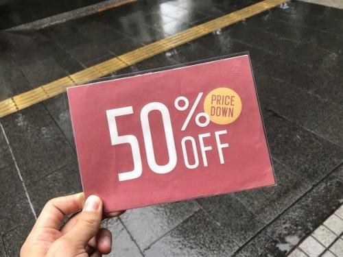 セール情報の50%OFF