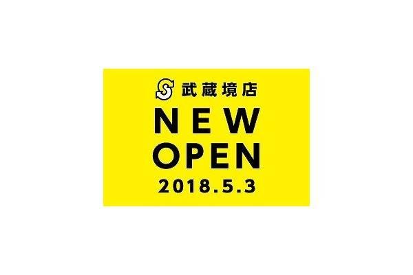 【★オープンまであと5日★】武蔵境店からの本日のお知らせは?!