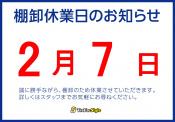 2月7日トレファクスタイル亀有店臨時休業のお知らせ