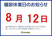 8月12日トレファクスタイル亀有店臨時休業のお知らせ