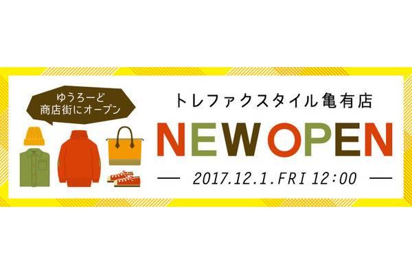 12月1日オープンの亀有店から、オススメアウターのご紹介です!【ブランド買取 トレファクスタイル亀有店】