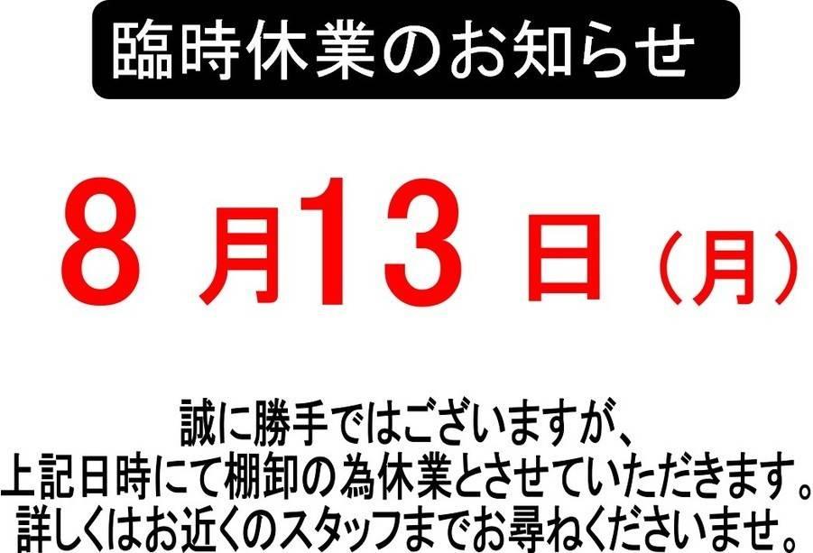 8/13(月)棚卸しによる臨時休業のお知らせ