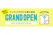 本日準備スタート!8月26日(土)トレファクスタイル新小岩店オープン致します!