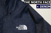 THE NORTH FACE(ザ・ノースフェイス)から激レアなハイベントデニムジャケット買取入荷