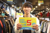 今月トレポ5倍Day最終日!!今週の水曜日はポイントが5倍になります!