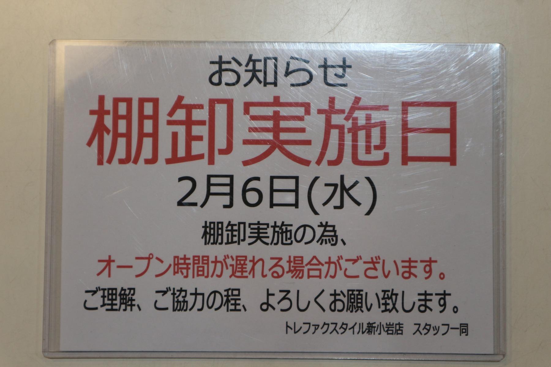 「トレファクスタイル新小岩店ブログ」
