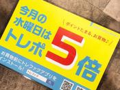 明日はポイント5倍デー!!!
