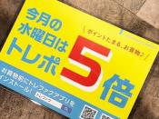 今年最後のポイント5倍デー!!