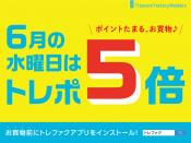 6月水曜日は大好評ポイント5倍デー!!!