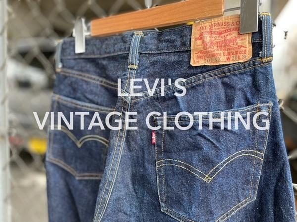 「デニムのLEVI'S VINTAGE CLOTHING 」