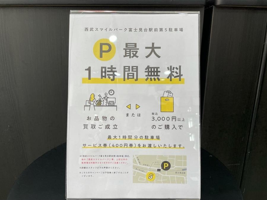 提携駐車場が一時間無料の富士見台店