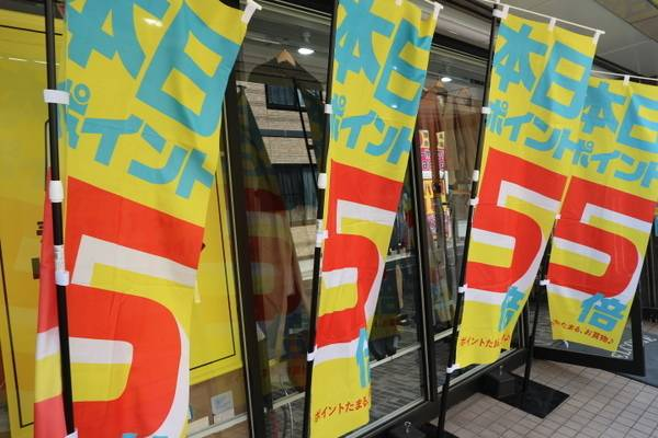 明日はポイント5倍デー!!【トレファクスタイル富士見台】