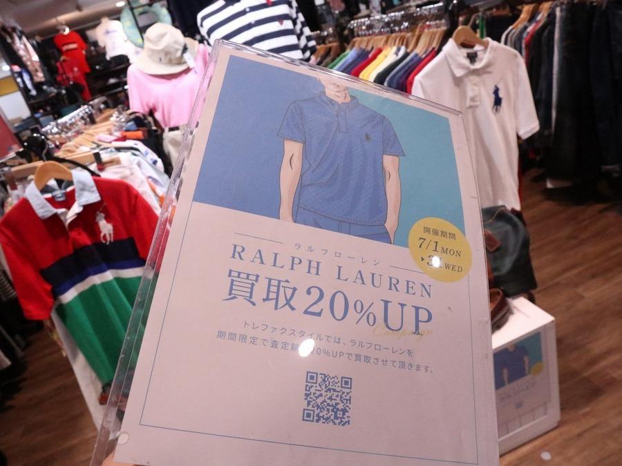 大人気ブランド RALPH LAUREN (ラルフ・ローレン)買取UPキャンペーンスタートです!