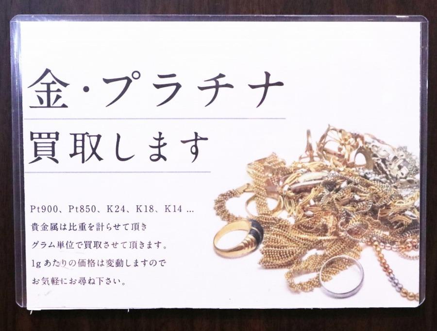 「貴金属の金 」