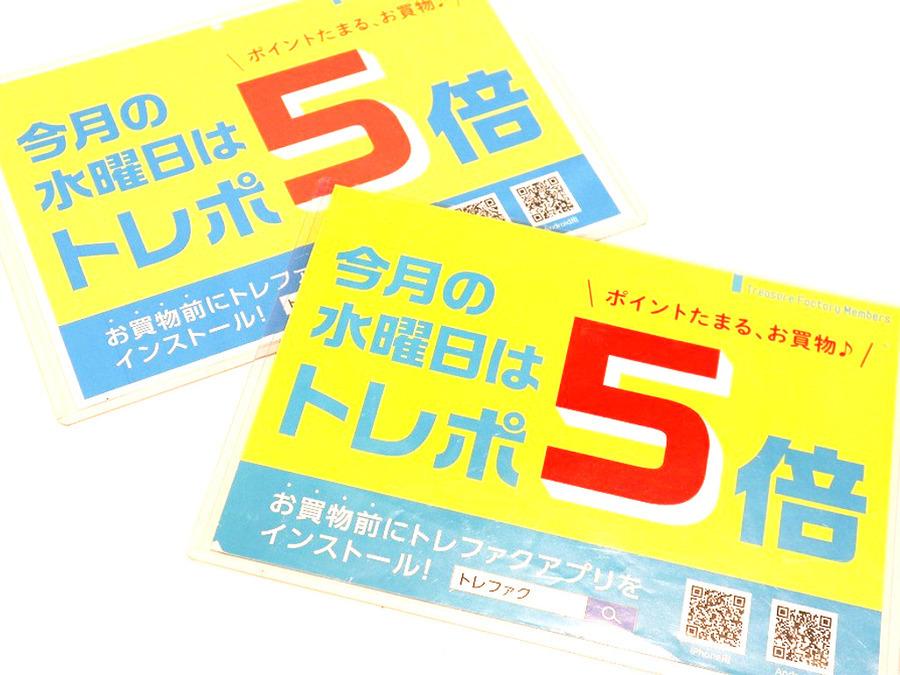 トレファクスタイル稲毛店ブログ画像3