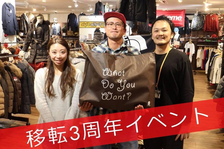 スクラッチイベント1日目!!!たくさんのご来店、感謝感激!!!【古着 買取 トレファクスタイル稲毛店】