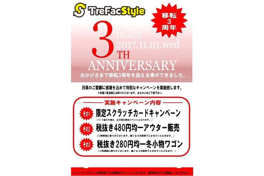 明日から3連休!!ぜーんぶスクラッチキャンペーンやりますよ!!【古着 買取 トレファクスタイル稲毛店】