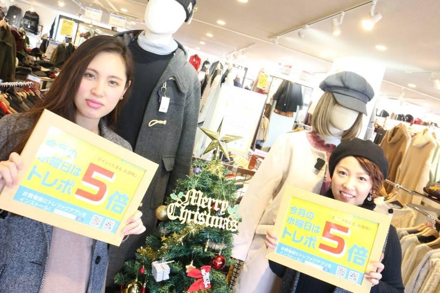 12月の水曜日は・・・ポイント5倍デー!!THE NORTH FACE(ザノースフェイス)やSupreme(シュプリーム)をおトクにゲット!トレファクスタイル稲毛店。古着買取入荷情報。