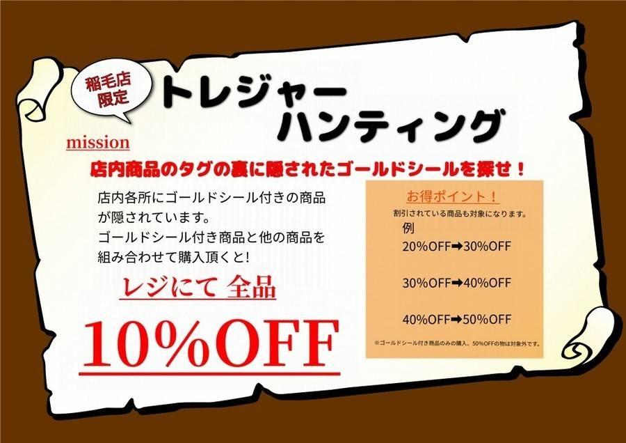 3連休はトレファクスタイル稲毛店でトレジャーハンティング!!