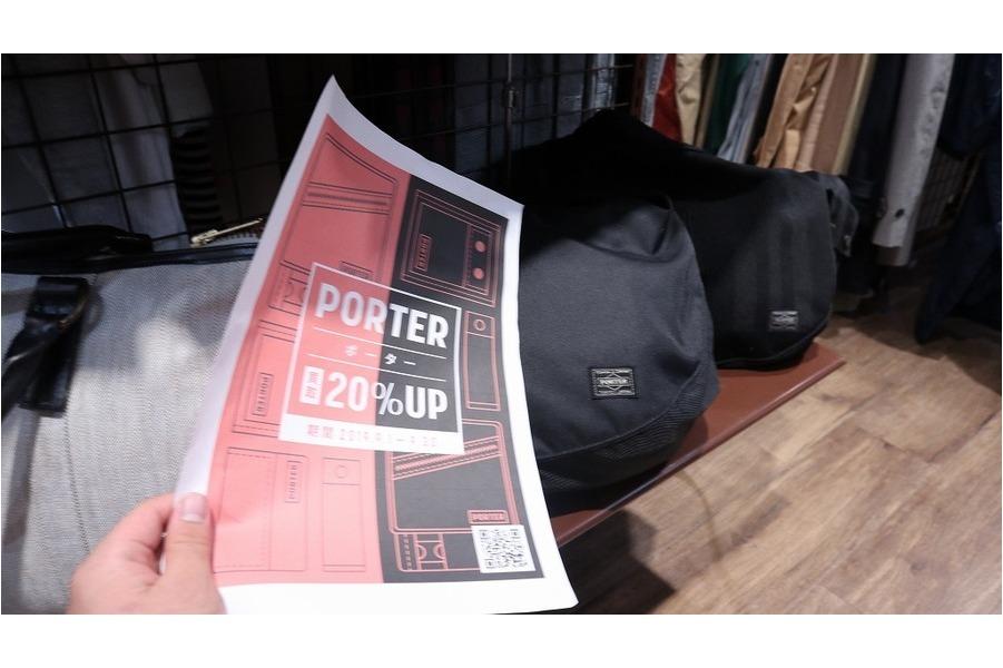 9月の買取20%UPキャンペーンは「PORTER」!!!