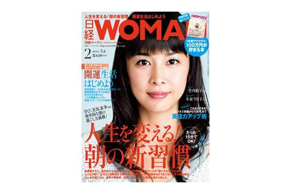 「日系WOMANの買取金額  」
