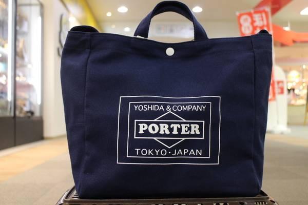 「ポーター買取のPOTER 」