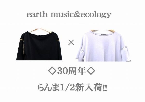 30周年限定、らんま1/2×earth music&ecology新入荷!【トレファクスタイル多摩センター】