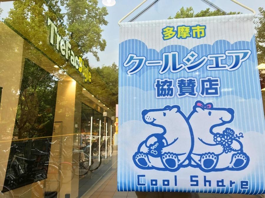 【クールシェア2019】トレファクスタイル多摩センター店限定イベントのお知らせ!!