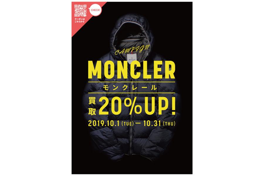 【MONCLER/モンクレール】今月は買取金額20%アップ!!モンクレールお買取''大''強化中です!!
