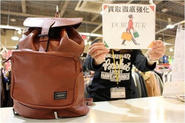 「ポーターの鞄 」