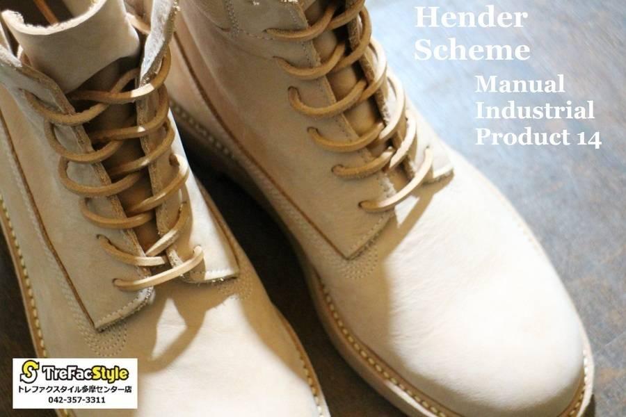 Hender Scheme(エンダースキーマー) Manual Industrial Product 14入荷!【トレファク多摩センター店】