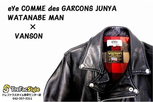 COMME des GARCONS×VANSONコラボ!レザージャケット入荷【トレファク多摩センター店】
