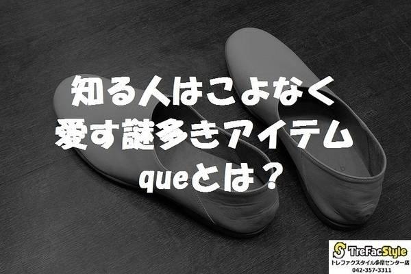 知ってる?謎多きレザーブランド!que (キュー)shoesが多摩センター店に入荷!【トレファクスタイル多摩センター店】
