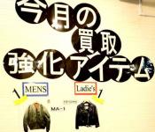 今月の買取強化アイテムはこれだ!『Men`s編』【トレファクスタイル大泉学園店 古着 ブログ】