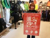 5月1日(水)から開催!GWの選べるスクラッチキャンペーン!!