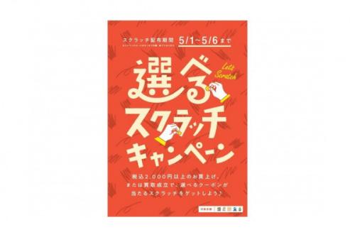 トレファクスタイル大泉学園店ブログ画像2