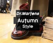 秋のお洒落は足元から -Dr.Martens(ドクターマーチン)【古着屋トレファクスタイル箕面店】
