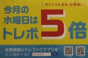 明日が最終日!ポイント5倍デー!【古着屋トレファクスタイル箕面店】