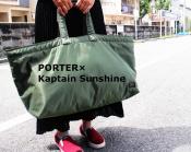 2019年モデルのKAPTAIN SUNSHINE(キャプテンサンシャイン)とポーター別注コラボバッグが入荷!