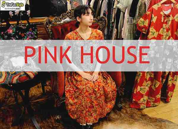 「PINK HOUSEのピンク ハウス 」