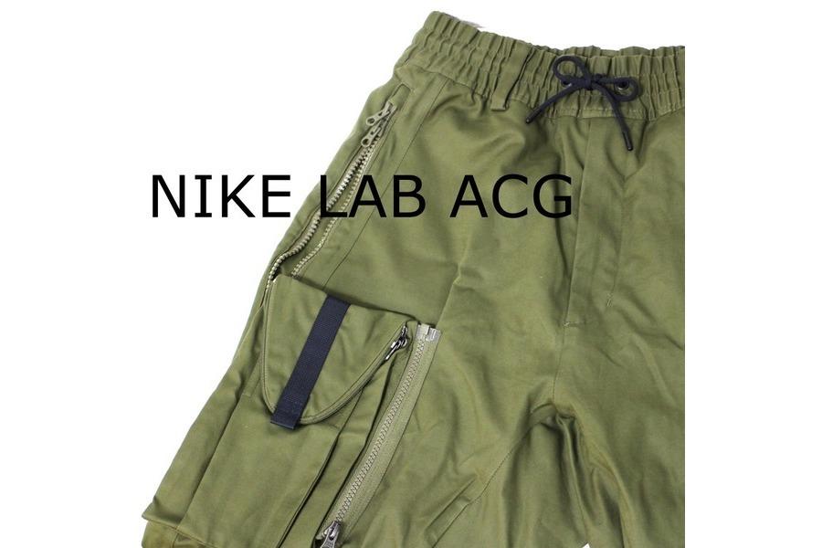 「スポーツブランドのNIKE Lab ACG 」