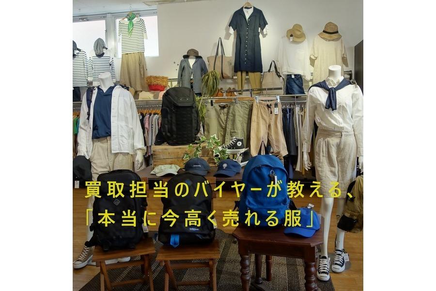 「トレファクスタイル箕面店ブログ」