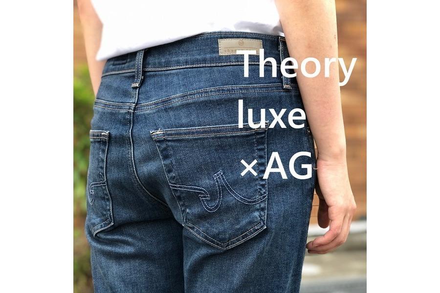 「コラボ・別注アイテムのtheory luxe×AG 」