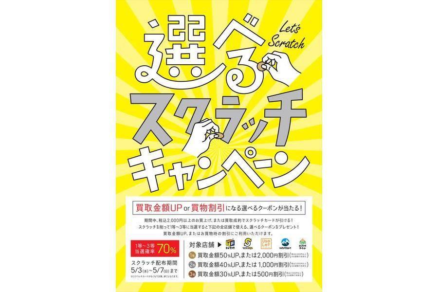明日からGW!「選べるスクラッチキャンペーン」開催いたします!【トレファクスタイル箕面店】