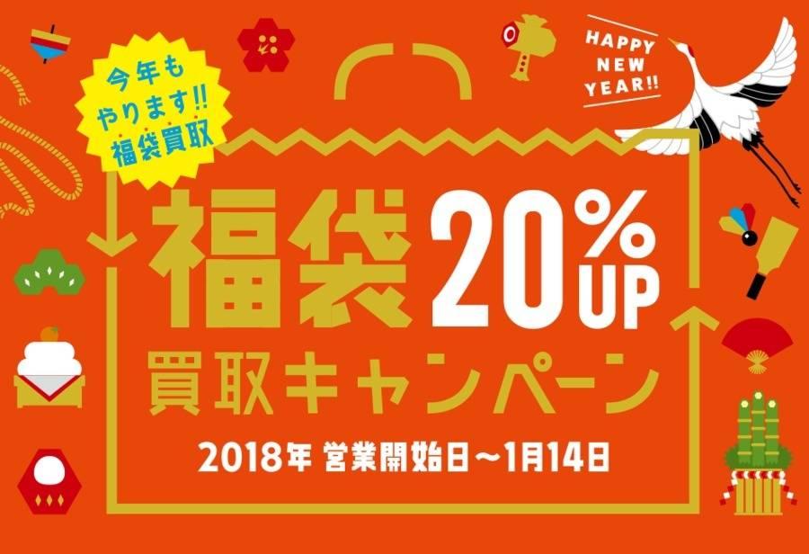 今年もやります!新春福袋買取キャンペーン実施中!!【トレファクスタイル箕面店】