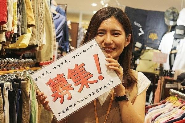 【アルバイト募集】フリーターさん大歓迎♪ファッション知識も身につく楽しいお仕事です!【トレファクスタイル箕面店】